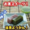 【レシピ】人気の抹茶スイーツ!抹茶ようかん!