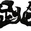 弾丸青森に来たら東北六魂祭というすごい祭りに巻き込まれたよ!