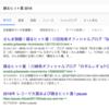 無料の cf ドメインは Google Search Console的にどうすか