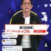 グノシーQ速報 アンタチャブル柴田!3/24は12時間耐久グノシーQ 300万円 BKBも遊びに来た!