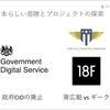 3分で分かる「官民データ法」から「デジタルファースト法」への道のり