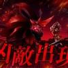 """【アークザラッドR】凶敵襲来『""""煉獄の魔狼""""ガルム』に挑んでみた"""