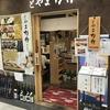 富山へ行ってきました。 3 方舟・富山駅で飲む。