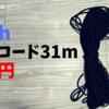 【激安】31mのパラコードを538円でゲットできるwish素晴らウィッシュ