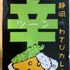 静岡土産のわさびカレーを食べてみたよ