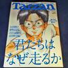 ランナー心をくすぐる!Tarzan「君たちはなぜ走るか」特集が秀逸!!