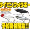 【ガウラクラフト】バルサ製斜め浮きペンシルベイト「ダイビングメタボー」通販予約受付開始!