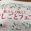【1/19(金)】岐阜県のすごい企業!どんどん、どんどん、突っ走って!