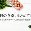 「Amazonフレッシュ」のオススメ商品まとめ 野菜編