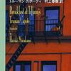 【読書】ゲイが「ティファニーで朝食を」を読んで、元祖・ニューヨークの女に痺れた話