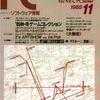 【1985年】【11月号】PCマガジン 1985.11