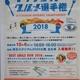 【埼玉スタジアム2002】キッチンカーグルメ選手権2018 @浦和美園
