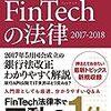 ほぼ日刊Fintechニュース 2017/06/13