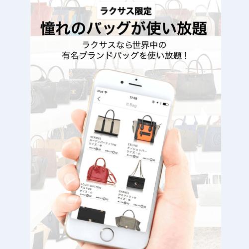 【ラクサス】人気ブランドバックがレンタル借り放題できる神アプリ!