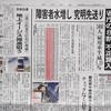 本音のコラム「特攻五輪」  斎藤美奈子