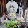 西福寺の円福地蔵。