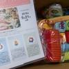 ToySub!(トイサブ!)の第2号のおもちゃが届きました!前回よりおもちゃのレベルもアップ!新しい6つのおもちゃに娘も目移りしちゃいます!