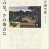 四方田犬彦 トークショー レポート・『親鸞への接近』(3)