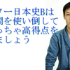 センター日本史Bで高得点が取れる参考書・問題集・過去問8選 2次試験の基礎固めにも
