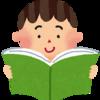 小学生におすすめな本6冊~東大生が読んでいた本