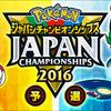 「ポケモンジャパンチャンピオンシップス2016 予選」開催!