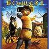 【映画】長ぐつをはいたネコ 感想(ネタバレなし) 猫好きによる猫好きのためのアニメ映画