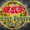 遊☆戯☆王 デュエリストフェスティバル 2017が開催間近です!!