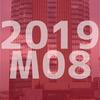 月報 2019M08