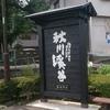 武蔵五日市駅 喫煙所