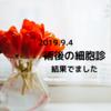 子宮頸がん 術後の細胞診 結果!2019.9【子宮頚部上皮内癌】