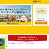 【ハピタス】北海道地震災害支援でポイント募金ができるよ。