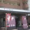 【店名変更有り】埼玉県さいたま市 焼肉牛之助 リブロースランチが驚異の厚さ