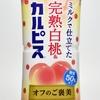 「完熟白桃&カルピス オフのご褒美」は甘さひかえめで酸っぱいフルーチェのような味わいと評価