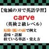 【鬼滅の刃の英語】carve の意味、厄除(狐)の面で例文、語源、似ている単語、覚え方(英検2級レベル)【マンガで英語学習】