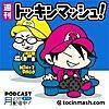 【おすすめPodcast紹介】 週刊トッキンマッシュ!