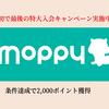 【12月限定(特大キャンペーン)】モッピーの新規入会で2,000ポイント獲得