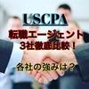 【3社比較】転職エージェント【USCPA】