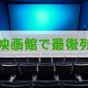 【なぜ】映画館で「一番後ろの席(最後列)」に座る人の心理3選