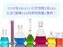 ウイルスが見えないように化学物質も見えない。生涯で蓄積される有害物質の量に驚愕!
