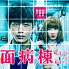 【日本映画】「仮面病棟〔2020〕」ってなんだ?