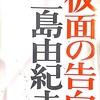 三島由紀夫「仮面の告白」感想