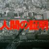 『人間の証明』※1978年テレビドラマ版