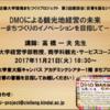 【イベント案内】「 DMO による観光地経営の未来」( 11/21 、大阪)