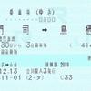 3日間有効の往復乗車券
