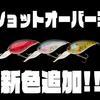 【ノリーズ】ショットオーバーシリーズの水深3m前後をカバーするクランクベイト「ショットオーバー3」に新色追加!