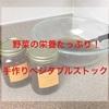 野菜くずでとったお出汁は、美味しい・栄養満点・エコ♡!【手作りスープストック】