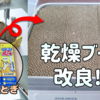 【プラモ塗装】猫の爪とぎを使って「山善 食器乾燥機」を使いやすく!!
