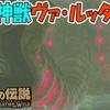 【ゼルダの伝説BotW】 水の神獣ヴァ・ルッタ攻略 【5つの制御端末の起動 宝箱 ボス戦】