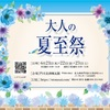 EnjoyBeauty塾presents〜メイクレッスン会〜