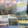 入荷&出品情報 図説日本の鉄道 東海道ラインほか
